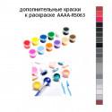 Дополнительные краски для раскраски AAAA-RS063