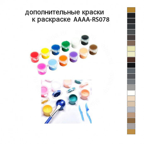 Дополнительные краски для раскраски AAAA-RS078