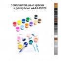 Дополнительные краски для раскраски AAAA-RS079