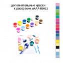 Дополнительные краски для раскраски AAAA-RS052