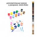 Дополнительные краски для раскраски AAAA-RS082