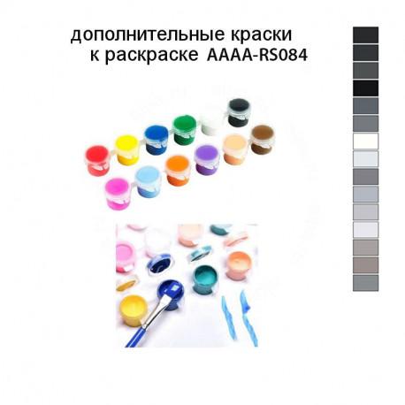 Дополнительные краски для раскраски AAAA-RS084