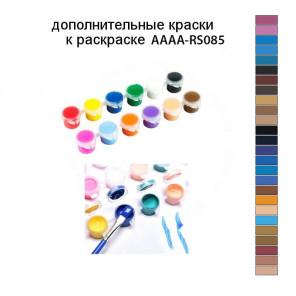 Дополнительные краски для раскраски AAAA-RS085