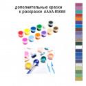 Дополнительные краски для раскраски AAAA-RS088