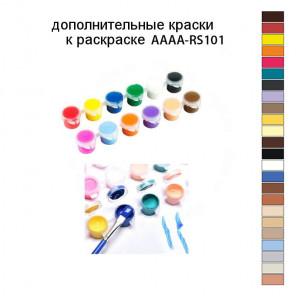 Дополнительные краски для раскраски AAAA-RS101
