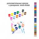 Дополнительные краски для раскраски AAAA-RS089