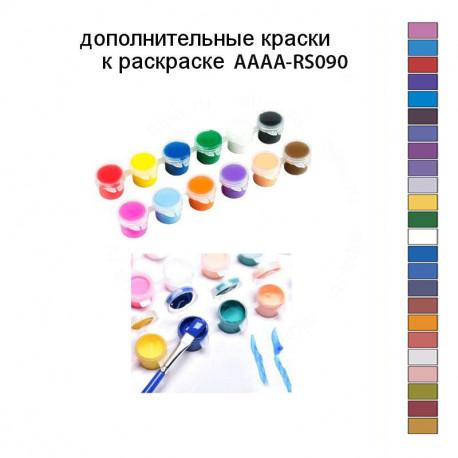 Дополнительные краски для раскраски AAAA-RS090 KRAS-AAAA-RS090
