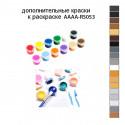Дополнительные краски для раскраски AAAA-RS053
