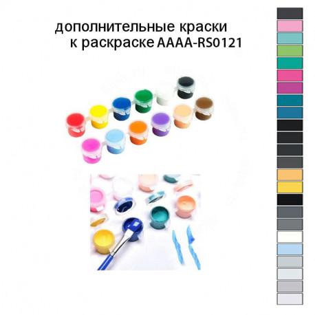 Дополнительные краски для раскраски AAAA-RS121