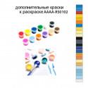 Дополнительные краски для раскраски AAAA-RS102