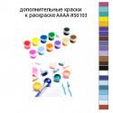 Дополнительные краски для раскраски AAAA-RS103