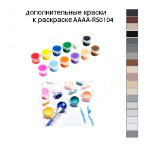 Дополнительные краски для раскраски AAAA-RS104