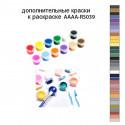 Дополнительные краски для раскраски AAAA-RS039