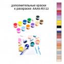Дополнительные краски для раскраски AAAA-RS122