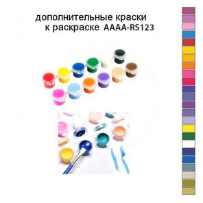 Дополнительные краски для раскраски AAAA-RS123