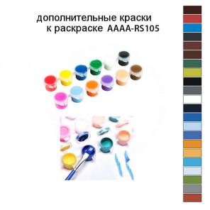 Дополнительные краски для раскраски AAAA-RS105
