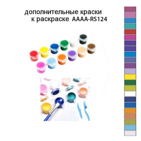 Дополнительные краски для раскраски AAAA-RS124