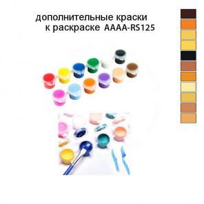 Дополнительные краски для раскраски AAAA-RS125