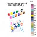 Дополнительные краски для раскраски PA215