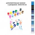 Дополнительные краски для раскраски AAAA-RS126