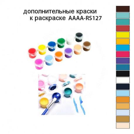 Дополнительные краски для раскраски AAAA-RS127