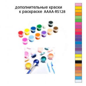 Дополнительные краски для раскраски AAAA-RS128