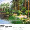 У озера Раскраска картина по номерам на холсте Белоснежка 282-AB