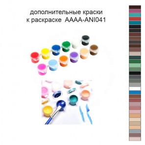 Дополнительные краски для раскраски AAAA-ANI041