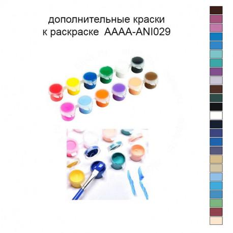 Дополнительные краски для раскраски AAAA-ANI029