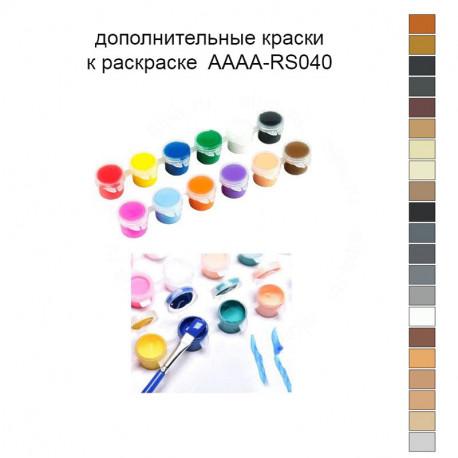 Дополнительные краски для раскраски AAAA-RS040
