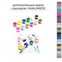 Дополнительные краски для раскраски AAAA-ANI032