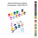 Дополнительные краски для раскраски AAAA-RS115