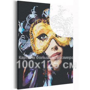 Девушка в карнавальной маске 100х125 см Раскраска картина по номерам на холсте с металлической краской AAAA-RS114-100x125