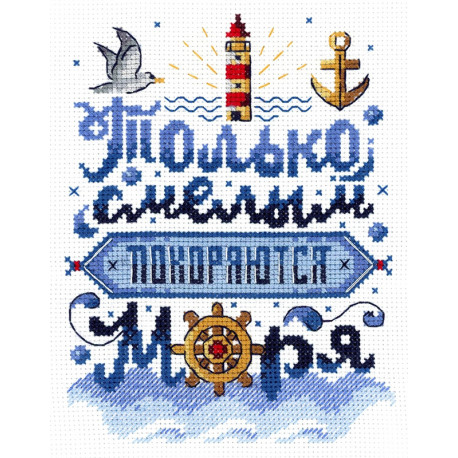 Только смелым покоряются моря Набор для вышивания МП Студия НВ-740