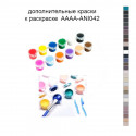 Дополнительные краски для раскраски AAAA-ANI042