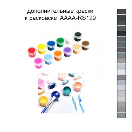 Дополнительные краски для раскраски AAAA-RS129