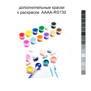 Дополнительные краски для раскраски AAAA-RS130
