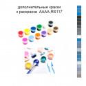 Дополнительные краски для раскраски AAAA-RS117