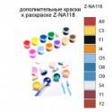Дополнительные краски для раскраски Z-NA118