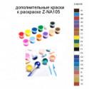 Дополнительные краски для раскраски Z-NA105