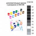 Дополнительные краски для раскраски Z-NA104