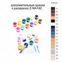 Дополнительные краски для раскраски Z-NA142