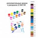 Дополнительные краски для раскраски Z-NA130