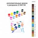 Дополнительные краски для раскраски Z-NA134