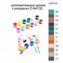 Дополнительные краски для раскраски Z-NA132