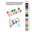 Дополнительные краски для раскраски Z-NA139