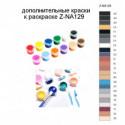 Дополнительные краски для раскраски Z-NA129