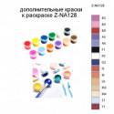 Дополнительные краски для раскраски Z-NA128