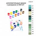 Дополнительные краски для раскраски Z-NA127