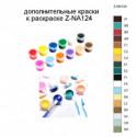 Дополнительные краски для раскраски Z-NA124